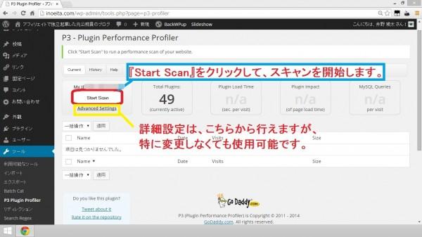 Plugin Performance Profiler07