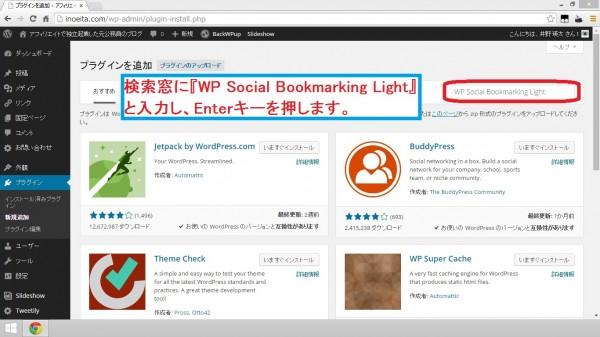 WP Social Bokmarking Light02