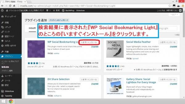 WP Social Bokmarking Light03