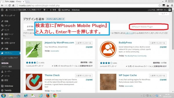 WPtouch Mobile Plugin02