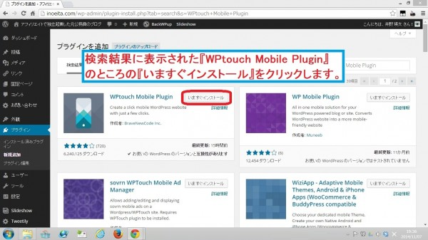 WPtouch Mobile Plugin03