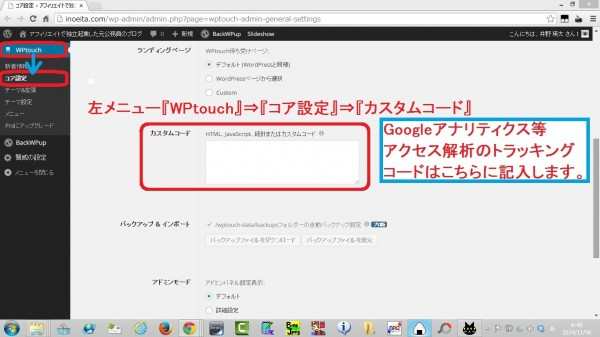 WPtouch Mobile Plugin20