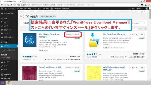 WordPress Download Manager03