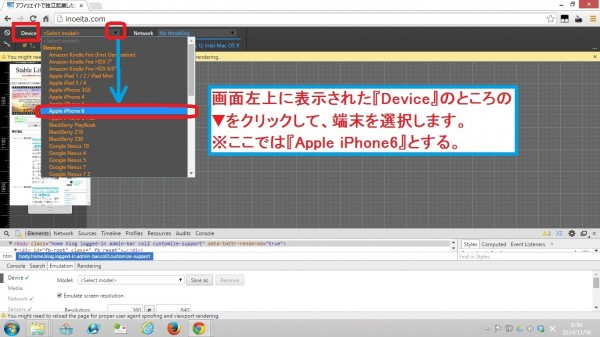 chrome-developer-smartphone03