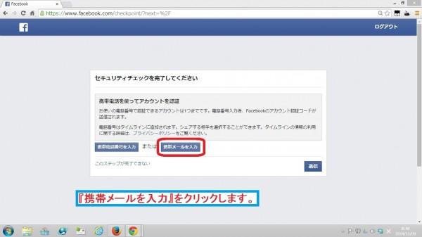facebook-touroku05