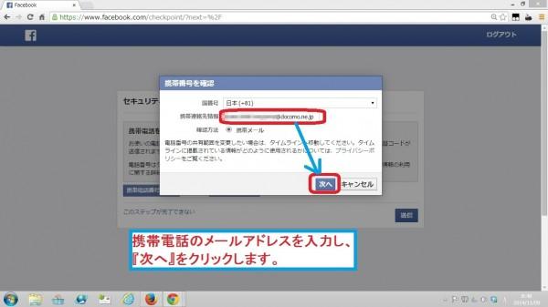 facebook-touroku06