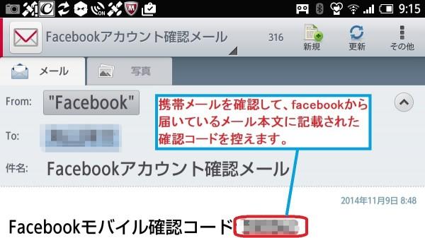 facebook-touroku07