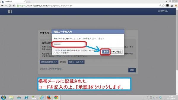 facebook-touroku08