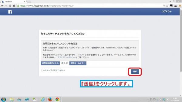 facebook-touroku09