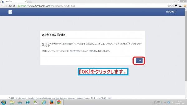 facebook-touroku10