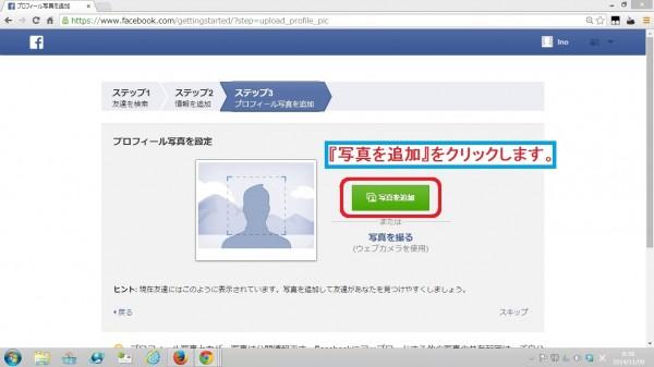 facebook-touroku14
