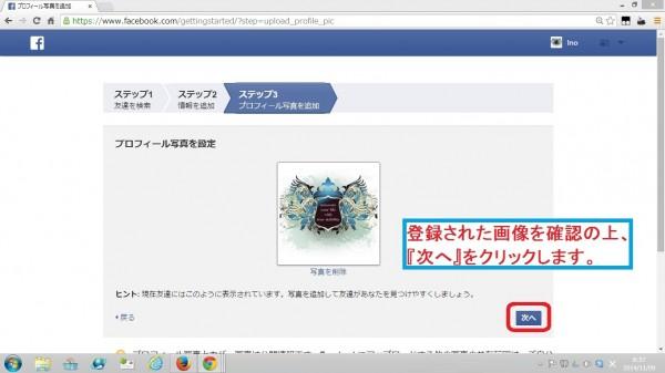 facebook-touroku16