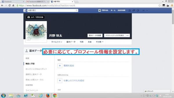 facebook-touroku21