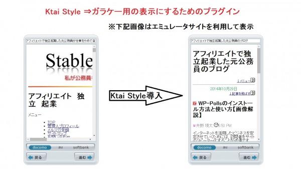 ktai-style00