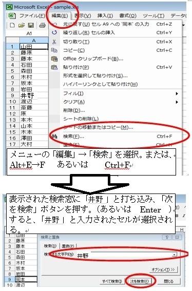 excel-kensaku
